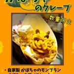 うーたんはうす -  第二弾「かぼちゃのクレープ」  自家製のかぼちゃモンブランに生クリームとかぼちゃのアイスケーキ、かぼちゃの種が入ったクレープです。  数量限定 590円