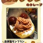 うーたんはうす - 第一弾「モンブランのクレープ」  自家製のモンブランに生クリームと栗の甘露煮がゴロゴロ入った栗のクレープです。  数量限定 590円
