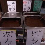 西新宿もうやんカレー -