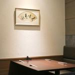 三合菴 - 奥のテーブル