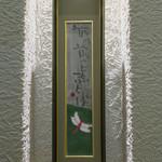 三合菴 - 季節は赤トンボ