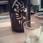 チカバル - 銀シャリ