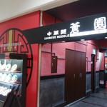 中華麺蒼園 -