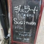 ジェラート専門店 SUGITORA -