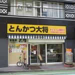とんかつ大将 - 百年橋通りにあるメガ盛りで有名なとんかつ大将の博多駅南店です。