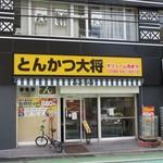 とんかつ大将 - お店は百年橋通りから少し入った所にあります。