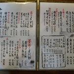 瀬戸内製麺710 - メニュー(H23.4)