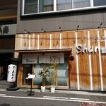 カジュアル割烹 Shun - お店の外観 2017.9