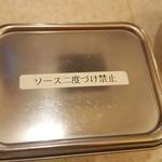 串カツ 田中 - 串カツのソース