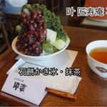 叶 匠寿庵 - 料理写真:石餅かき氷・抹茶