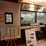 大衆食堂 御膳屋 - 【2017.9.25(月)】店舗の外観