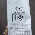 73698889 - 「料理」メンチカツを入れてもらった袋