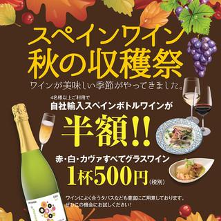 【10/1~】スペインワイン秋の収穫祭!!