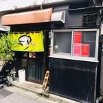 麺 えどや - 路地裏にある隠れ家麺店!