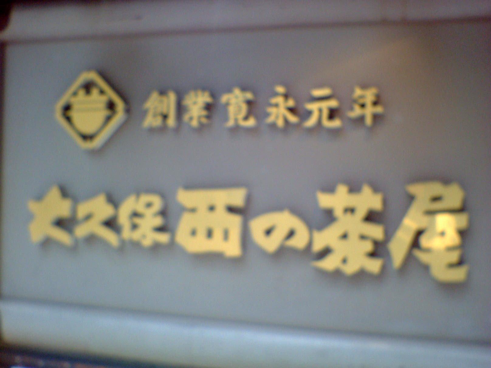 大久保西の茶屋  長野駅前店
