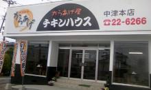 チキンハウス 中津本店