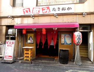 立飲み たきおか 3号店 - 外観
