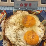 白楽天 - 焼豚玉子飯