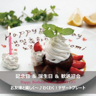 【記念日&誕生日&歓送迎会♪】デザートプレートサービス♪♪