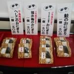 73705032 - 客席のすぐ近くに有ります、地元の福井米を使用したおにぎりです、具がへしこのおにぎりも有ります。