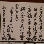 73705069 - 本日のおすすめメニュー