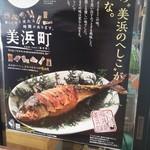 千鳥苑 お食事処 - 美浜町のへしこのPRポスターです。