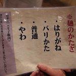 田中商店 - 麺の固さ