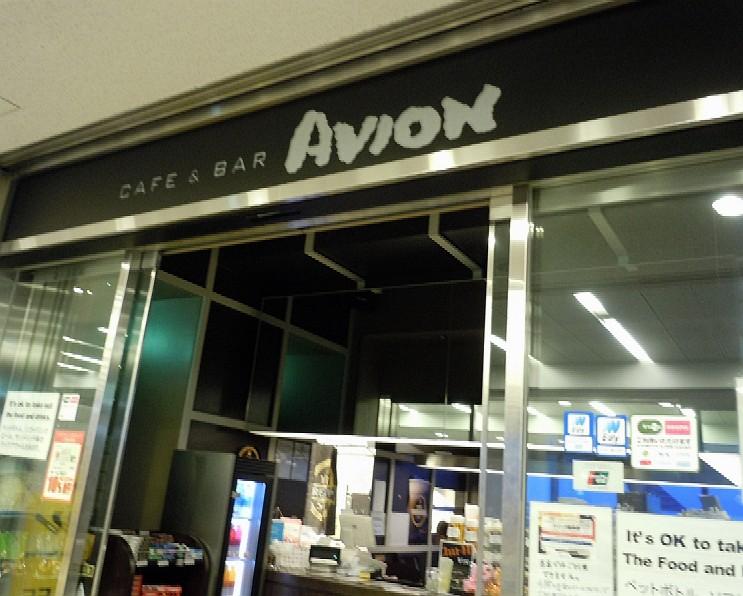 カフェ&バー アビオン