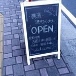 横濱港町ベーカリー玉手麦 - 外看板