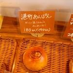 横濱港町ベーカリー玉手麦 - 港町あんぱん180円