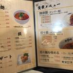 高老庄餃子屋 -