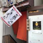 Ichijiku - 地下への入り口(2017.3.21)