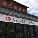 なごみの米屋 総本店 -