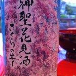 7372269 - 神聖花見酒