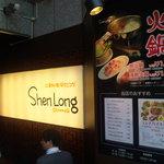 広東料理ダイニング ShenLong - 階段で下ります