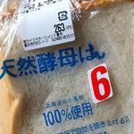 7372962 - 天然酵母食パン