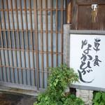草喰 なかひがし - 入口 看板