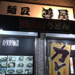 麺匠 善屋 -