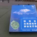 73725470 - 来島記念看板2