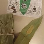 高橋孫左衛門商店 - 料理写真:高橋孫左衛門商店    粟飴を白くなるまで練り  指頭大に千切り 熊笹の葉に包み 二つ折りに押さえたもの です  笹の香りが 飴にうつり 好い風味がします〜♪ 粋な 飴  です