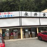 永井食堂 - 【2017.9.20】店舗全容。
