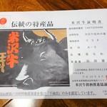 73737486 - 米沢牛の証明書 さすがですね♡
