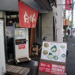 麺蔵 もみじ -
