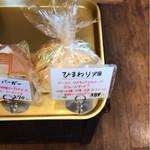 73750823 - メニュー(ひまわり畑 雑穀パン使用)