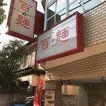 百麺 - 外観