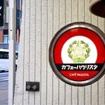 カフェーパウリスタ - また遊んで下さいね〜〜
