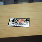 麻布十番 ふくだ - 北海道網走の釣りきんき
