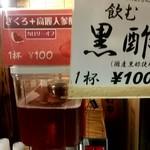 73770387 - ざくろと高麗人参(飲む黒酢)
