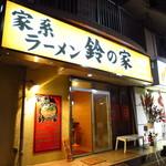 鈴の家 -