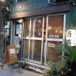 ニュー呑呑 - お店の外観